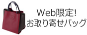 Web限定!お取り寄せバッグ